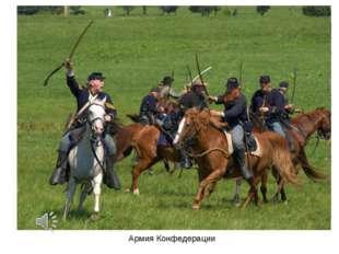 Армия Конфедерации