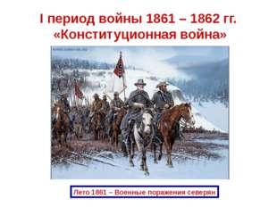 I период войны 1861 – 1862 гг. «Конституционная война» Лето 1861 – Военные по