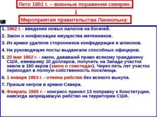 1862 г. - введение новых налогов на богачей. Закон о конфискации имущества мя