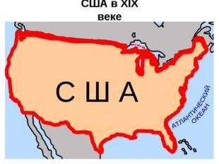 Территория США после войны за независимость Луизиана Флорида Техас Орегон Но