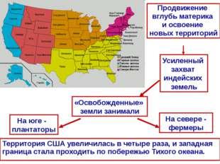 Территория США увеличилась в четыре раза, и западная граница стала проходить
