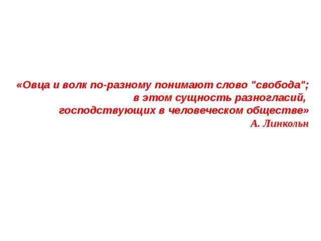 """«Овца и волк по-разному понимают слово """"свобода""""; в этом сущность разногласий..."""