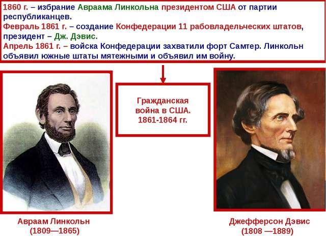 Авраам Линкольн (1809—1865) Джефферсон Дэвис (1808 —1889) 1860 г. – избрание...