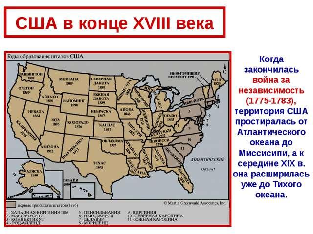 Когда закончилась война за независимость (1775-1783), территория США простира...
