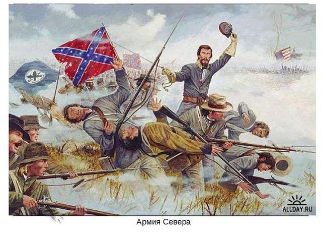 Армия Севера