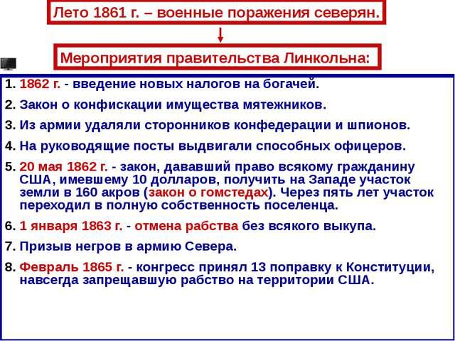 1862 г. - введение новых налогов на богачей. Закон о конфискации имущества мя...