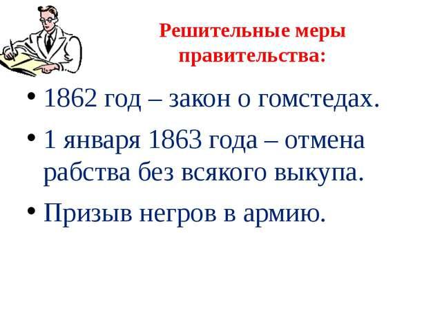 Решительные меры правительства: 1862 год – закон о гомстедах. 1 января 1863 г...