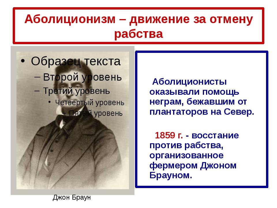 Аболиционизм – движение за отмену рабства Аболиционисты оказывали помощь негр...