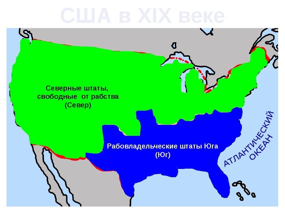Рабовладельческие штаты Юга (Юг) Северные штаты, свободные от рабства (Север...