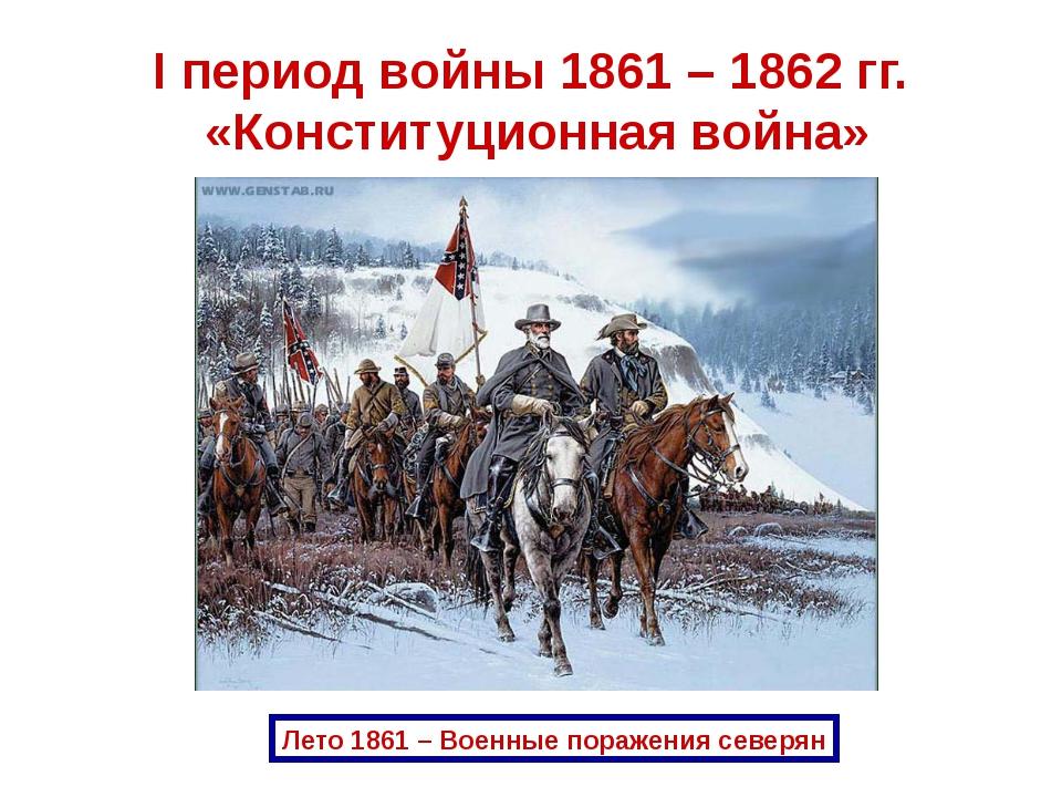 I период войны 1861 – 1862 гг. «Конституционная война» Лето 1861 – Военные по...