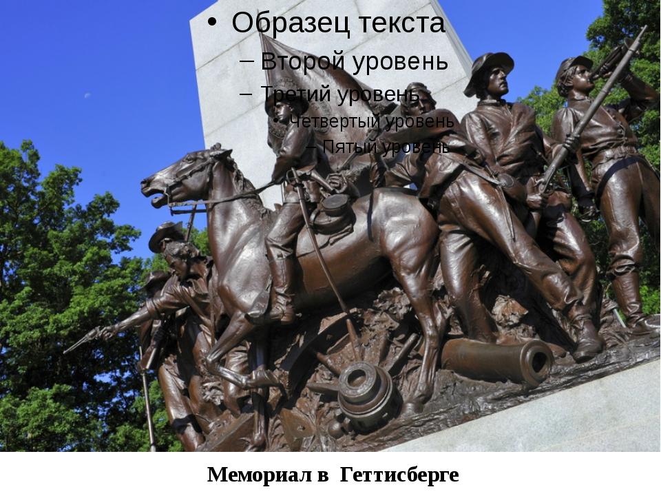 Мемориал в Геттисберге