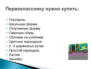 Портфель Школьную форму Спортивную форму Сменную обувь Обложки на учебники Ц