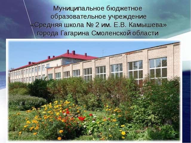 Муниципальное бюджетное образовательное учреждение «Средняя школа № 2 им. Е.В...