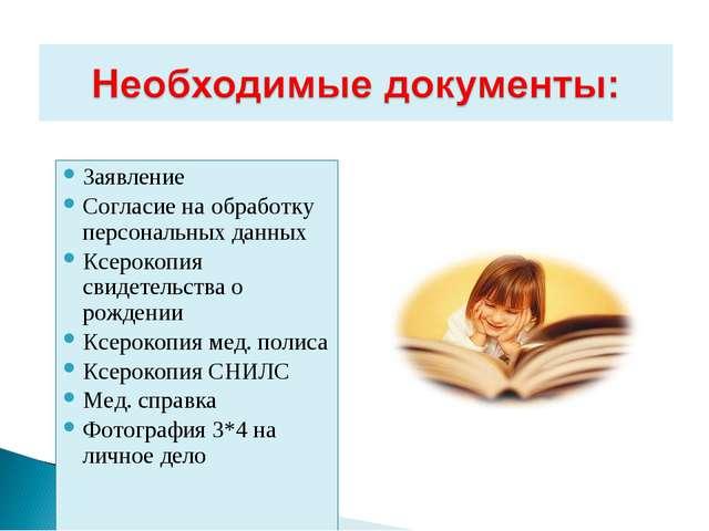 Заявление Согласие на обработку персональных данных Ксерокопия свидетельства...