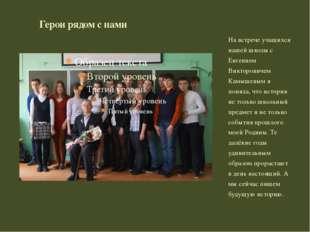 На встрече учащихся нашей школы с Евгением Викторовичем Камышевым я поняла, ч