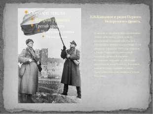 В августе — декабре войска фронта вели боевые действия по удержанию и расшире