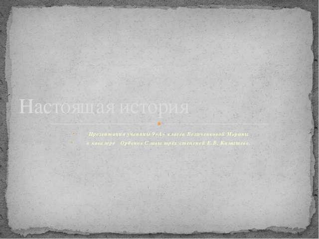 Презентация ученицы 9»А» класса Величенковой Марины о кавалере Орденов Славы...