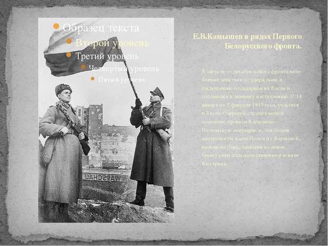 В августе — декабре войска фронта вели боевые действия по удержанию и расшире...