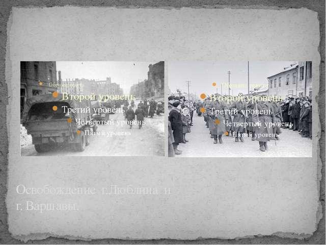 Освобождение г.Люблина и г. Варшавы.