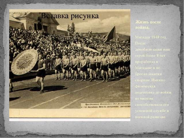 Жизнь после войны. Магадан 1948 год. После демобилизации наш герой более 8 ле...