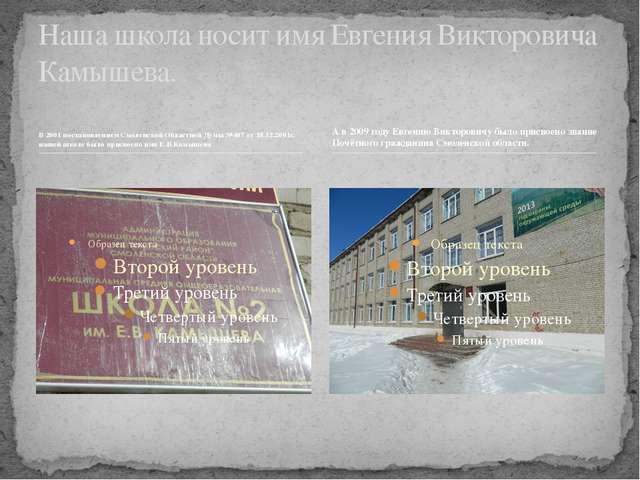 В 2001 постановлением Смоленской Областной Думы №407 от 18.12.2001г. нашей шк...
