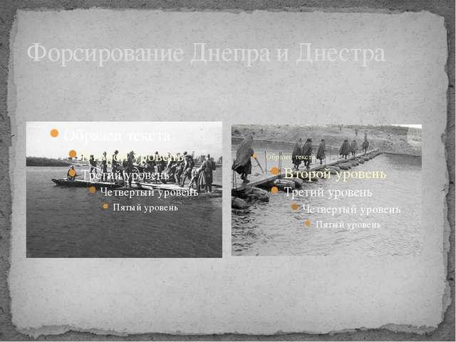 Форсирование Днепра и Днестра