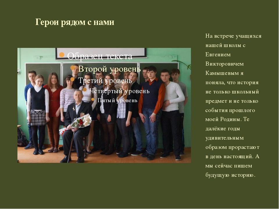 На встрече учащихся нашей школы с Евгением Викторовичем Камышевым я поняла, ч...