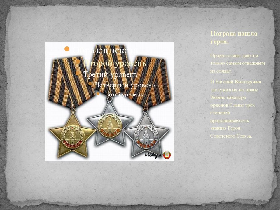 Ордена славы даются только самым отважным из солдат. И Евгений Викторович зас...