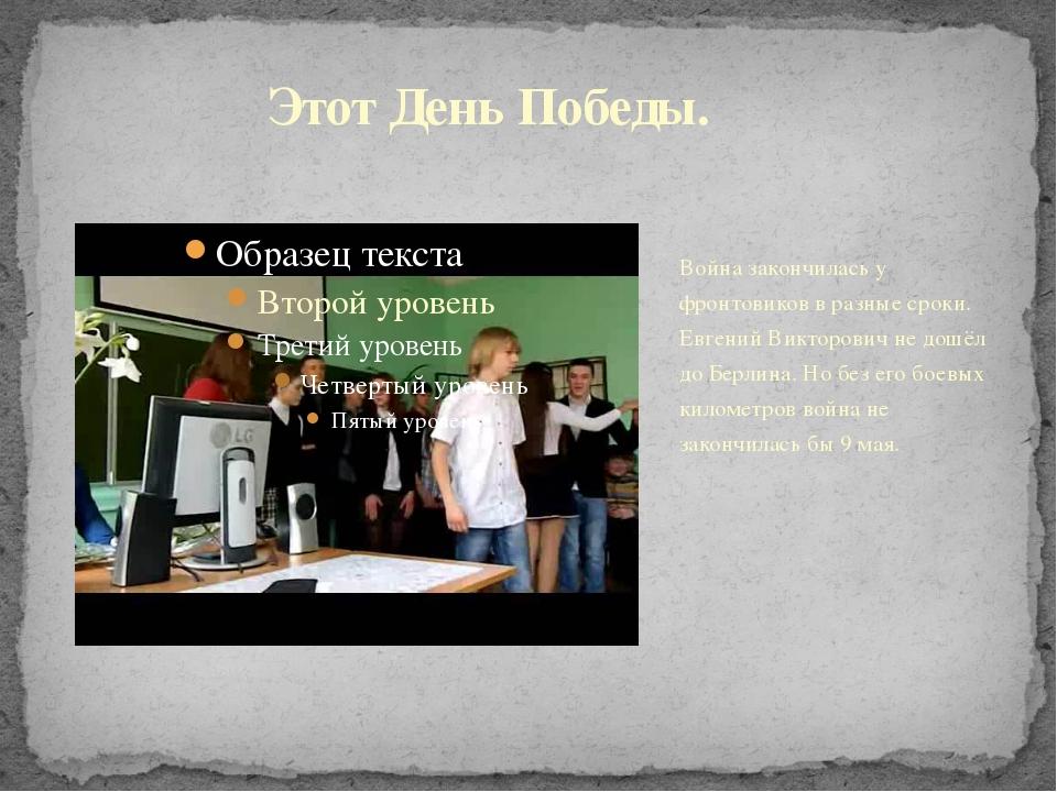 Война закончилась у фронтовиков в разные сроки. Евгений Викторович не дошёл д...