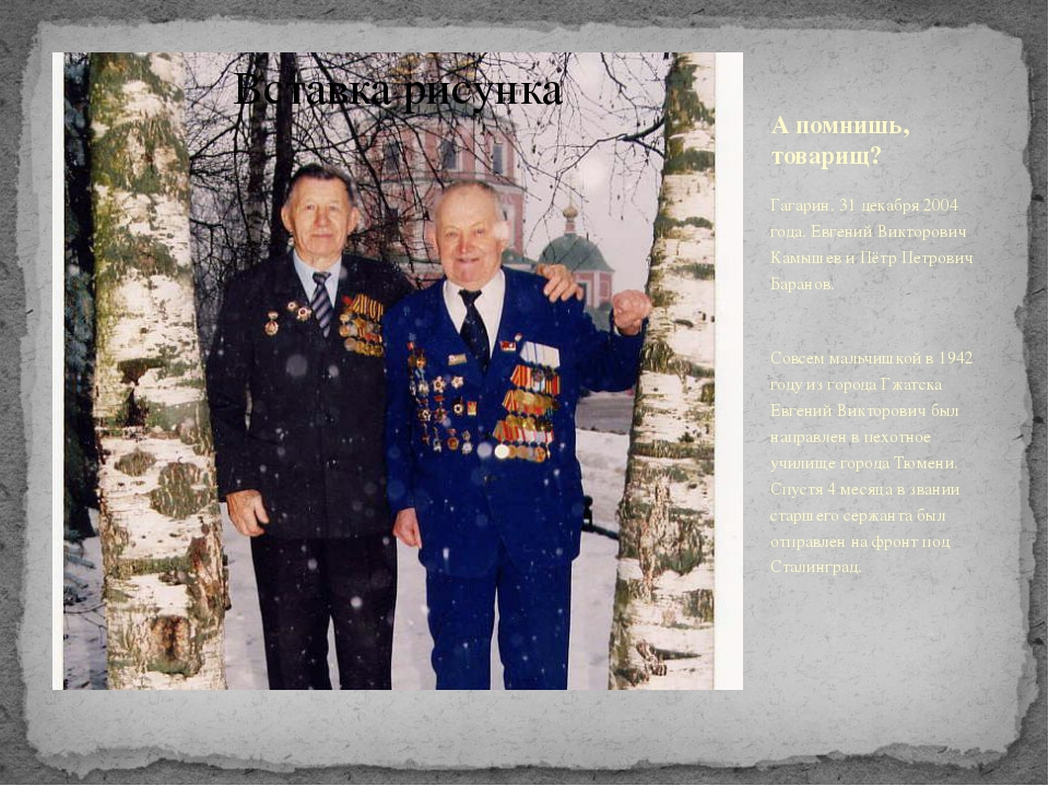 А помнишь, товарищ? Гагарин. 31 декабря 2004 года. Евгений Викторович Камышев...