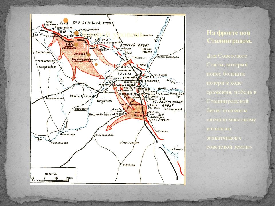 Для Советского Союза, который понёс большие потери в ходе сражения, победа в...