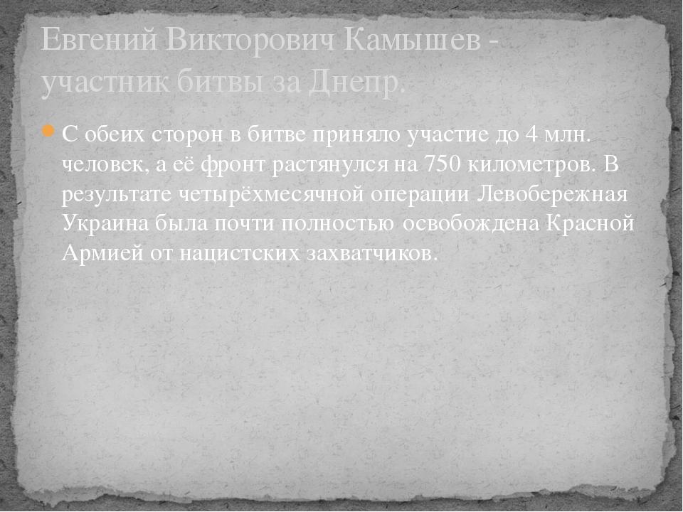 С обеих сторон в битве приняло участие до 4 млн. человек, а её фронт растянул...