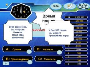 Наименьшее трехзначное четное число A: 99 B: 1000 D: 100 C: 999 2 200 14 1 0
