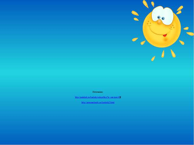 Источники: http://antalpiti.ru/kartinki/solnyshko/?is_preview=0# http://prosm...