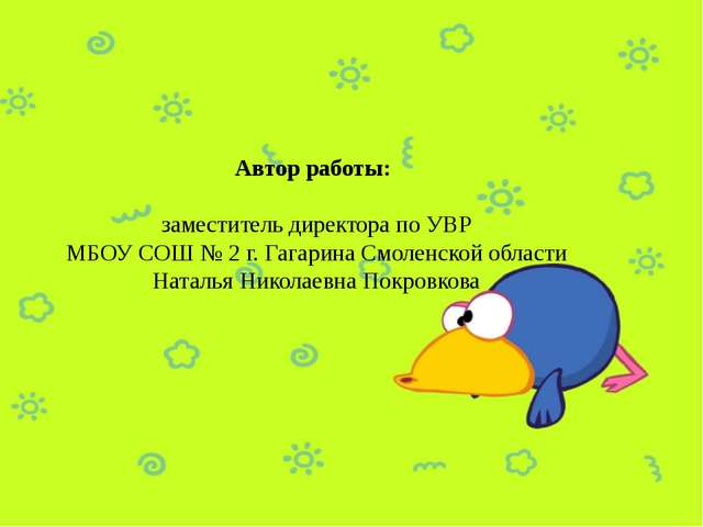 Автор работы:  заместитель директора по УВР МБОУ СОШ № 2 г. Гагарина Смолен...
