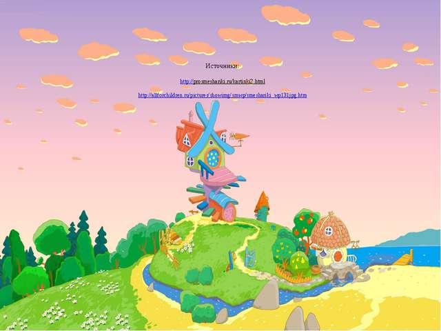 Источники: http://prosmeshariki.ru/kartinki2.html http://allforchildren.ru/pi...