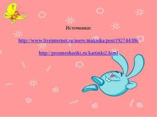 Источники: http://www.liveinternet.ru/users/maknika/post192744386 http://pros