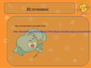 http://prosmeshariki.ru/kartinki2.html http://detsad-kitty.ru/shablon/klipart