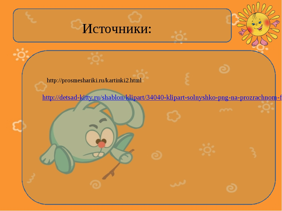 http://prosmeshariki.ru/kartinki2.html http://detsad-kitty.ru/shablon/klipart...