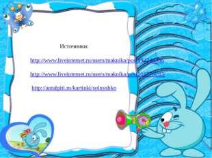 Источники: http://www.liveinternet.ru/users/maknika/post192744386 http://www.