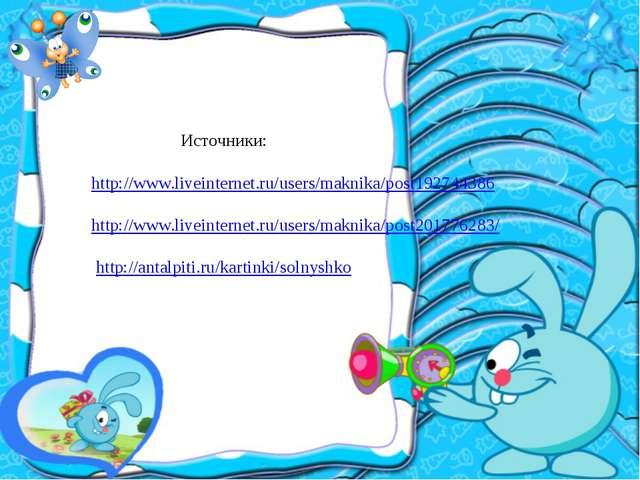 Источники: http://www.liveinternet.ru/users/maknika/post192744386 http://www....