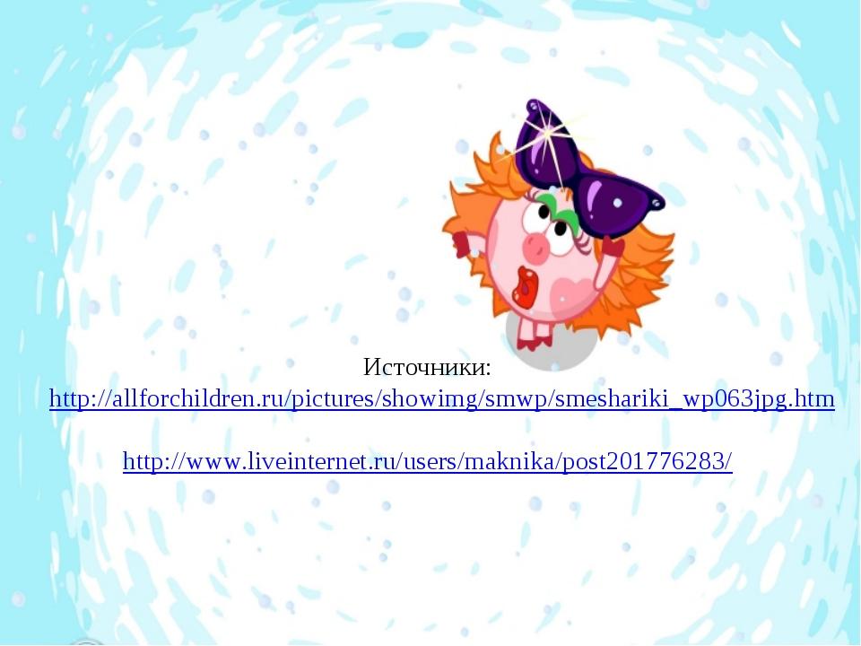 Источники: http://allforchildren.ru/pictures/showimg/smwp/smeshariki_wp063jpg...