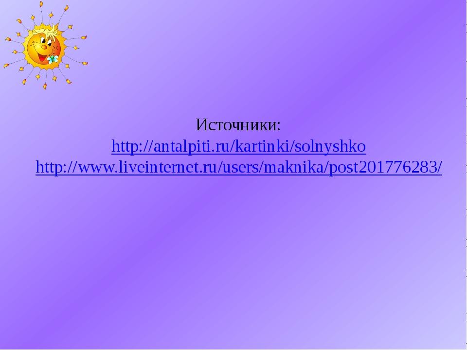 Источники: http://antalpiti.ru/kartinki/solnyshko http://www.liveinternet.ru/...