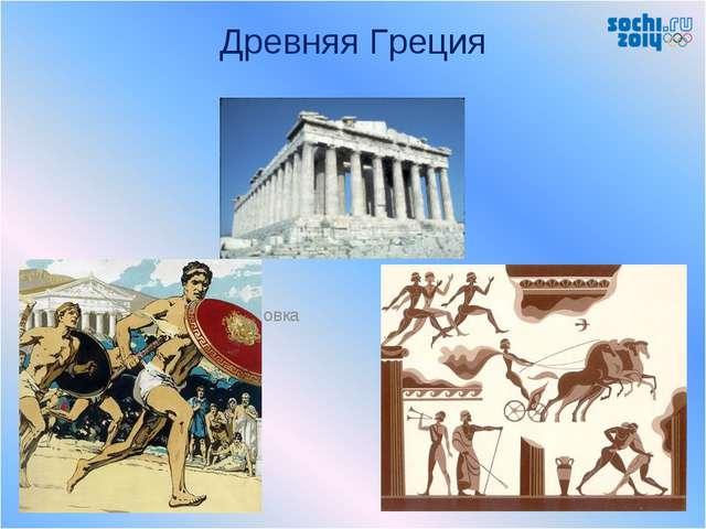 Древняя Греция Образец подзаголовка