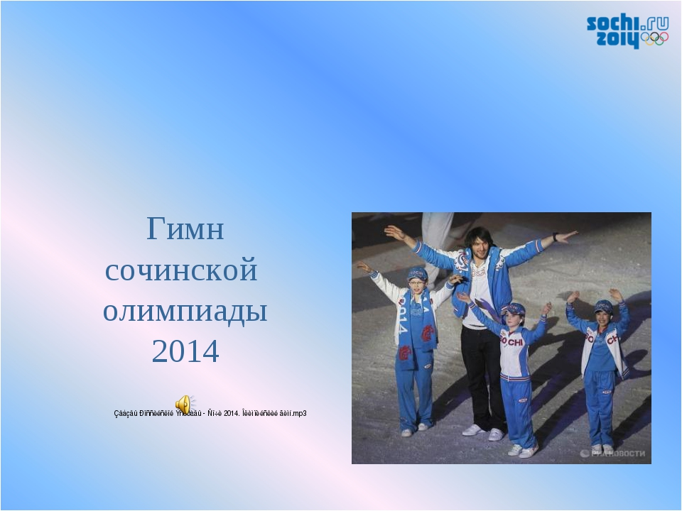 Гимн сочинской олимпиады 2014