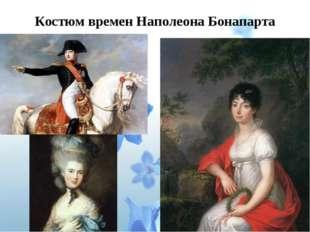 Костюм времен Наполеона Бонапарта