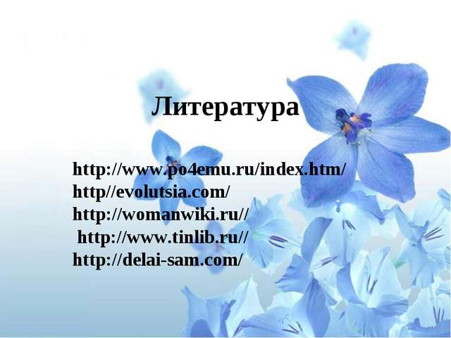 Литература http://www.po4emu.ru/index.htm/ http//evolutsia.com/ http://womanw...