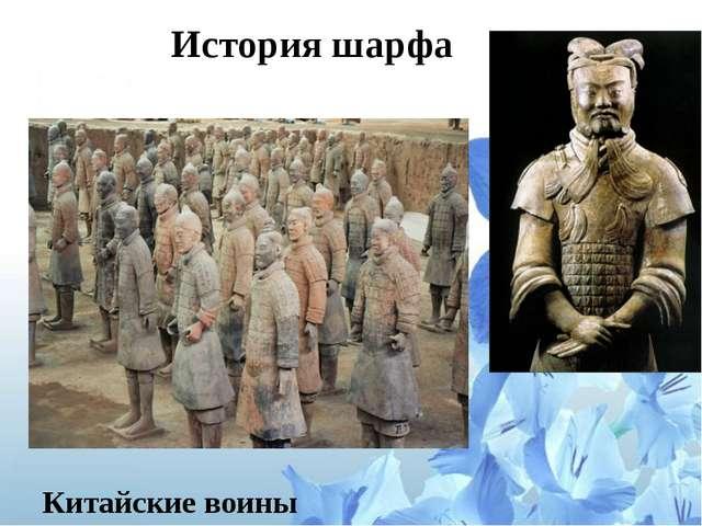 История шарфа Китайские воины