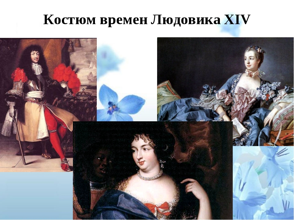 Костюм времен Людовика XIV