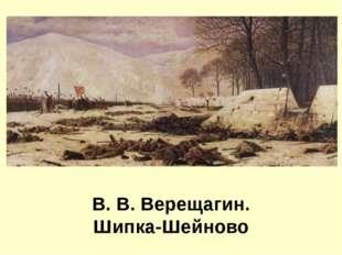 Памятники русско-турецкой войны 1877-1878гг. Памятник защит- никам Шипки в Бо